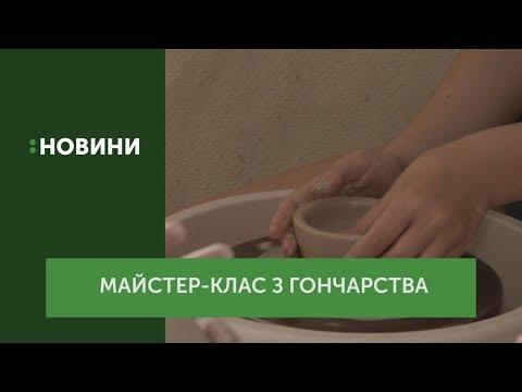 Майстер-клас з гончарства пройшов в Ужгороді