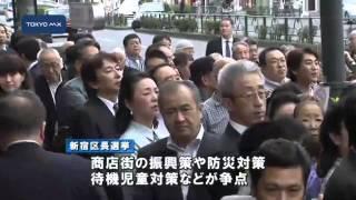 任期満了に伴う新宿区長選挙が告示され、新人2人が立候補しました。 新...