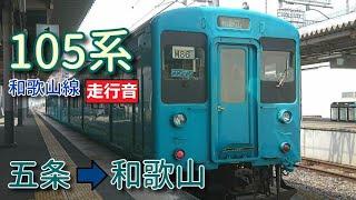 【鉄道走行音】105系SW006編成 五条→和歌山 和歌山線 普通 和歌山行