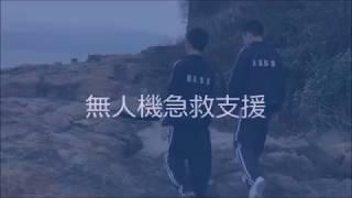 Publication Date: 2018-08-28 | Video Title: 香港航海學校 無人機應用比賽影片