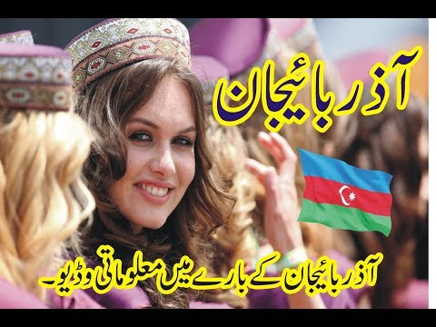 Azerbaijan Is An Amazing Country In Urdu/Hindi . History Of