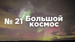 Большой космос № 21 // модуль «Наука», Байконур, Восточный, ExoMars-2016, ИМБП