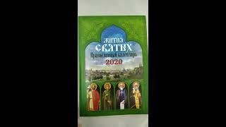 2020 Жития святых