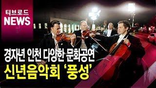 경자년 인천, 신년 음악회 '풍성'