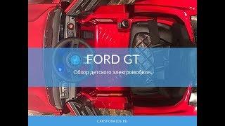 Обзор на детский электромобиль Ford GT.