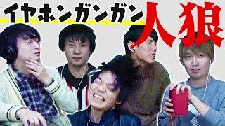 【新ゲーム】東大生がイヤホンガンガン人狼ゲーム!全員怪しく見えてくる…