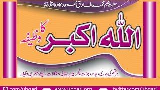 Allahu Akbar Ka Wazifa Hakeem Tariq Mehmood Ubqari