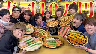 【大食い】寿司10万円食べ切るまで帰れません!!!【48-フォーエイト】