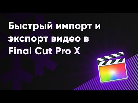 Как сохранить видео в final cut pro x
