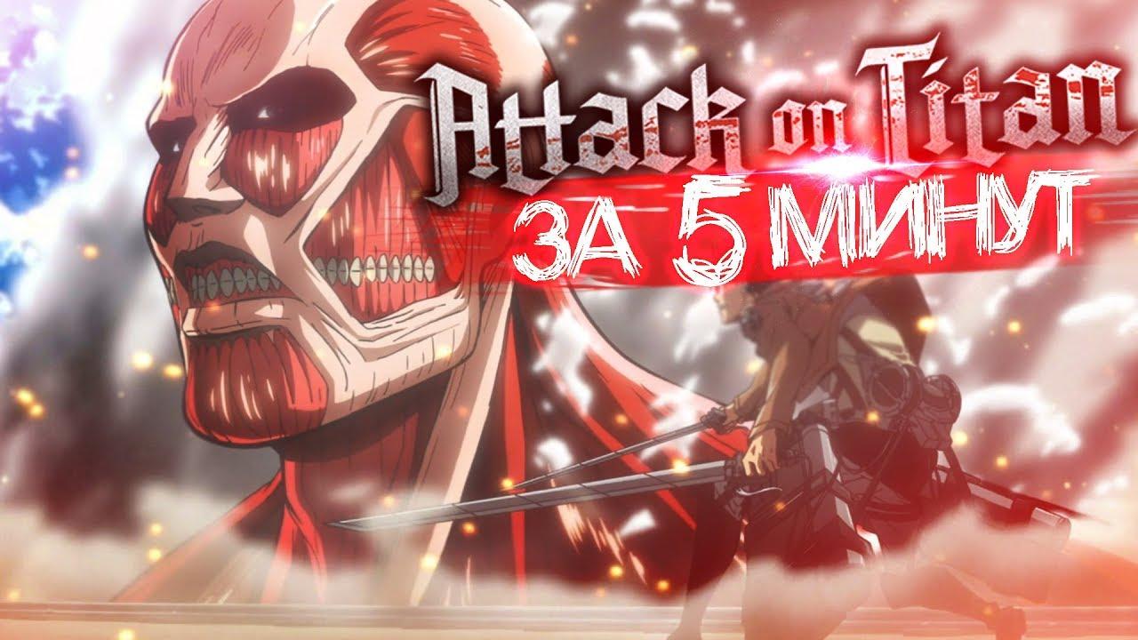 Атака Титанов ЗА 5 МИНУТ [Attack on Titan] MyTub.uz