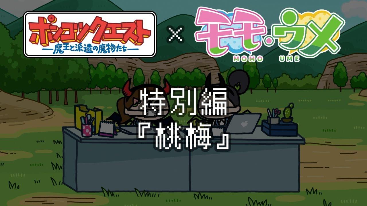 ポンコツクエスト × モモウメ 特別編『桃梅』