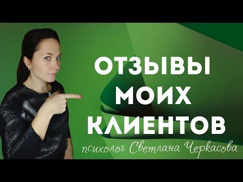 Отзыв Артёма Дзигуненко о работе с психологом Светланой Черкасовой