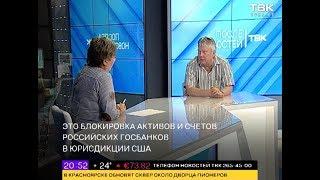 ИНТЕРВЬЮ: М. Васильев о последствиях возможных санкций