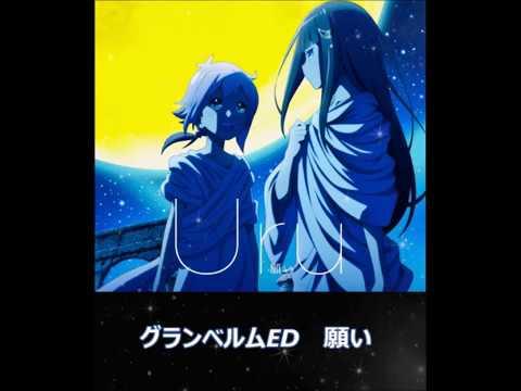 【歌ってみた】願い/Uru【グランベルムED 】cover