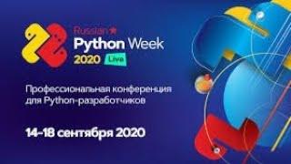 Russian Python Week Программа для сообществ