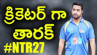 Jr. Ntr To Act As A Cricketer In His Upcoming Movie || NTR Upcoming Movie || #NTR27 || NH9 News