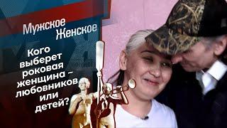 Шальная императрица. Мужское Женское. Выпуск от 01.04.2021
