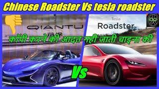 Chinese Roadster Vs Tesla Roadster//compare Qiantu K50 with tesla roadster.