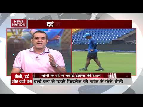 Stadium: MS Dhoni's 100 percent fitness key for India in World Cup