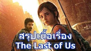 สรุปเนื้อเรื่องเกม The Last of Us ใน 8 นาที !!