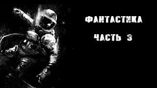 """ТОП 10 ФИЛЬМОВ ЖАНРА """"ФАНТАСТИКА"""" ЧАСТЬ 3"""