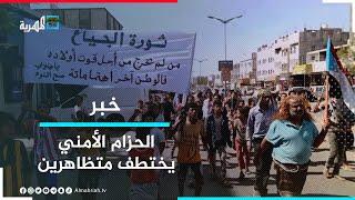 ميليشيا الحزام الأمني تختطف متظاهرين بمديرية ردفان في لحج