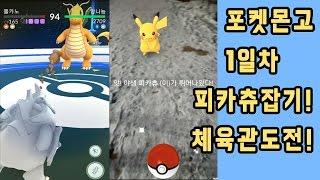 포켓몬고 한국 출시 첫 날! 피카츄 잡기 성공! 체육관 깨기 도전! | 훈토이TV