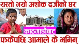 यस्तो भयो अशोक दर्जीको घर ।।आमाले खुलाइन काठमाडौं आउनुको रहस्य || Ashok Darji || Intro Nepal