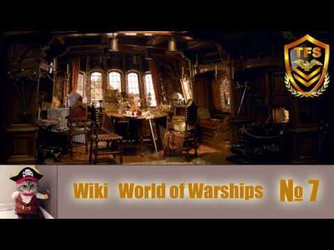 World Of Warships - Wiki. Разговоры в кают-компании