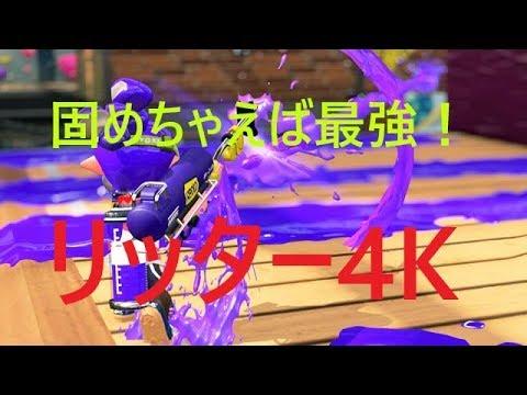 【スプラトゥーン2】ノックアウト連発!?固めちゃえば敵なしブキ!リッター4K!