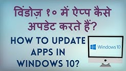 How To Update Apps On Windows 10? App Ko Windows 10 Mein Aise Update Karte Hain?