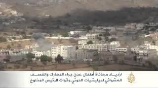 فيديو.. تزايد معاناة أطفال اليمن جراء الحرب