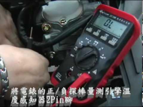 引擎溫度感知器單體量測mpg