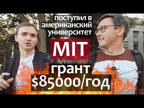 Как поступить в MIT - интервью про успешное поступление в Американский Университет