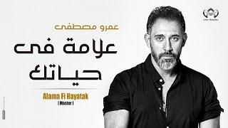عمرو مصطفي - علامة في حياتك - Amr Mostafa-Alama Fe Hayatek