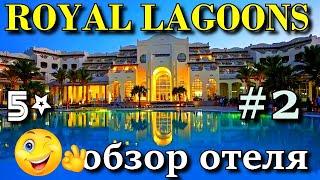ROYAL LAGOONS 5 ХУРГАДА 2021 ОБЗОР ОТЕЛЯ на 2 линии Как сейчас в отеле Часть вторая