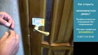 Как открыть межкомнатную дверь без ключа(Показано открывание межкомнатной двери без ключа. http://serviszamkov.ru/video-sluzhba-otkrivaniya.html/kak-otkryt-mezhkomnatnuyu-dver-bez-klyucha..., 2015-07-16T10:10:22.000Z)