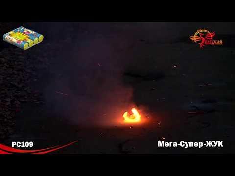 """Петарда (наземный фейерверк) """"Мега-Супер-Жук"""" РС109"""