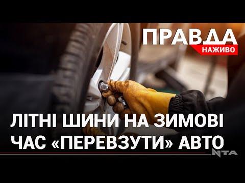 Телеканал НТА: Перехід на зимові шини: ціни, якість ґуми та коли чекати зиму