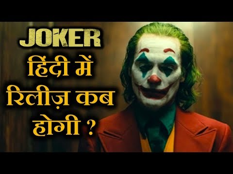 When Joker Movie Will Release in Hindi | Full Details Video