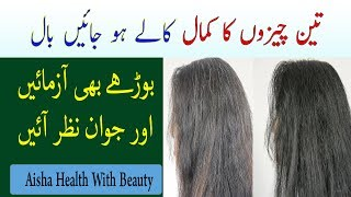 Teen Cheezon Ka Kamal Kaly Hojaein Bal | How To Get Rid Of White Or Grey Hair