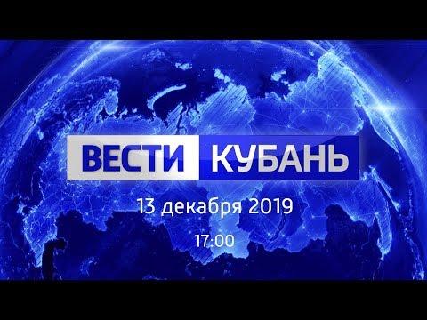 Вести.Кубань, выпуск от 13.12, выпуск 17:00