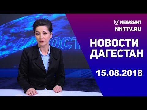 Новости Дагестан за 15.08.2018 год