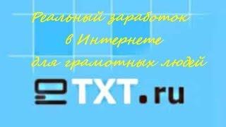 Заработок на eTXT. Видео для новичков. Как зарабатывать на eTXT.ru.