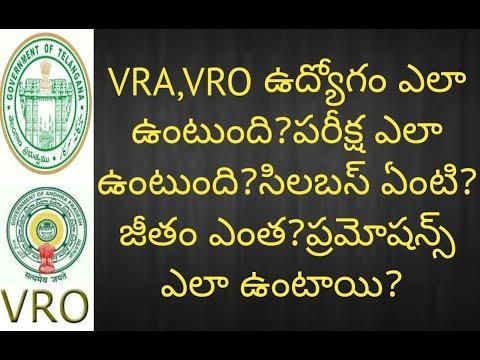 VRO,VRA (Salary,Work,Syllabus,Exam Pattern)