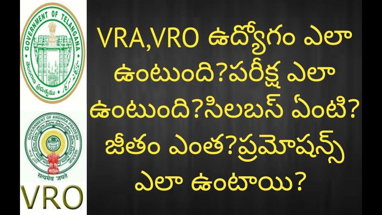 VRO,VRA (Salary,Work,Syllabus,Exam Pattern) Details | VRO,VRA Job Profile