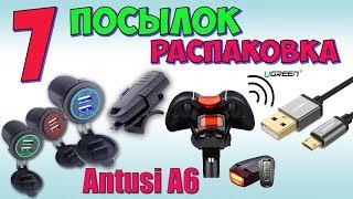 Antusi A6 вело сигналізація, Авто зарядка USB 2.1 А ♦ Розпакування з Aliexpress.