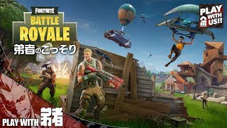 #9【TPS】弟者の''こっそり''「FORTNITE Battle Royale」【2BRO.】