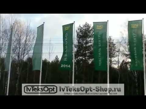 Популярные видео– Текстиль и Иваново