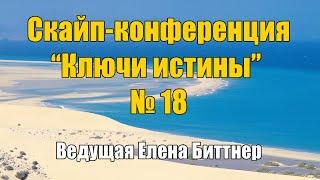"Скайп-конференция ""Ключи истины""  № 18"